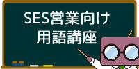 SES営業向け用語講座