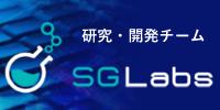 SG Labs(エスジー ラボ)